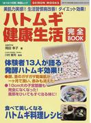 ハトムギ健康生活完全BOOK 美肌力実感!!生活習慣病改善!ダイエット効果! (GEIBUN MOOKS 『はつらつ元気』特選ムック)