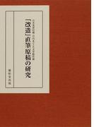 日本近代短篇小説選 昭和篇2の通...