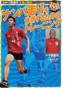「ナンバ走り」を体得するためのトレーニング (スポーツ新基本 陸上競技)