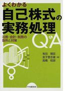 よくわかる自己株式の実務処理Q&A 法務・会計・税務の急所と対策