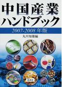 中国産業ハンドブック 2007−2008年版