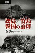 独島/竹島韓国の論理 増補版