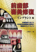 前歯部審美修復 インプラント編 治療目的に応じた外科的治療戦略の再考と補綴的ガイドライン