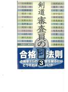 剣道審査員の目 3