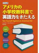 ドリル式アメリカの小学校教科書で英語力をきたえる Test Yourself Against an American Kid