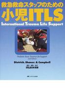 救急救命スタッフのための小児ITLS