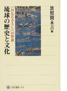 琉球の歴史と文化 『おもろさうし』の世界 (角川選書)(角川選書)