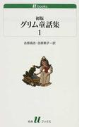 初版グリム童話集 1 (白水Uブックス 童話)(白水Uブックス)