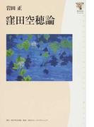 窪田空穂論 (角川学芸ブックス)