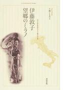 伊藤敦子・望郷のミラノ スカラ座を夢見たオペラ歌手の生涯