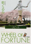 リピート WHEEL OF FORTUNE