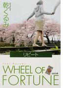 リピート WHEEL OF FORTUNE (文春文庫)