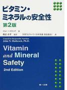ビタミン・ミネラルの安全性