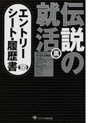 伝説の就活 黒 エントリーシート・履歴書