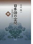 日本語の空間 中 紫式部は男嫌い?