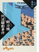 鍛冶橋阿波騒動事件 書き下ろし時代小説 (だいわ文庫 北町裏奉行)(だいわ文庫)