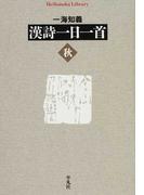 漢詩一日一首 秋 (平凡社ライブラリー)(平凡社ライブラリー)