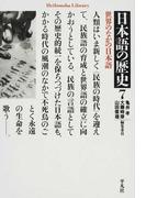 日本語の歴史 7 世界のなかの日本語 (平凡社ライブラリー)(平凡社ライブラリー)
