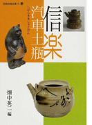 信楽汽車土瓶 (別冊淡海文庫)(別冊淡海文庫)