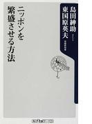 ニッポンを繁盛させる方法 (角川oneテーマ21)(角川oneテーマ21)