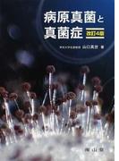 病原真菌と真菌症 改訂4版