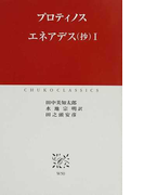 エネアデス〈抄〉 1 (中公クラシックス)(中公クラシックス)