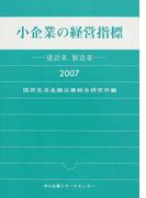 小企業の経営指標 建設業、製造業 2007