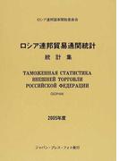 ロシア連邦貿易通関統計 統計集 2005年度