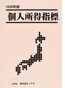 個人所得指標 2008年版