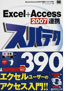 Excel+Access 2007連携スパテク390