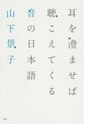 耳を澄ませば聴こえてくる音の日本語