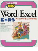 Word+Excel基本操作 (かんたん図解NEO)
