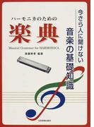 ハーモニカのための楽典 今さら人に聞けない音楽の基礎知識