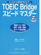 TOEIC Bridgeスピードマスター はじめから高得点をめざす!