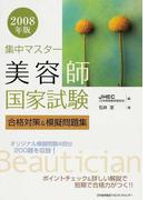 集中マスター美容師国家試験合格対策&模擬問題集 2008年版