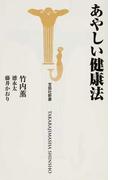 あやしい健康法 (宝島社新書)(宝島社新書)