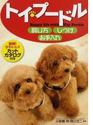 トイ・プードル飼い方・しつけ・お手入れ Happy life with Toy Poodle