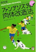 ファンタジスタの肉体改造法 サッカー&フットサル個人技上達バイブル Chain Reflex Stretching 保存版 (FUTSAL NAVI SERIES)