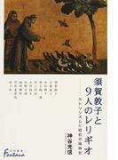 須賀敦子と9人のレリギオ カトリシズムと昭和の精神史 (日外選書Fontana)(日外選書Fontana)