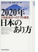 2020年日本のあり方 21世紀世代への7つの提言