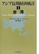 アジア長期経済統計 1 台湾