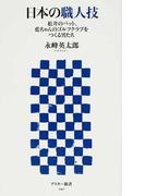 日本の職人技 松井のバット、藍ちゃんのゴルフクラブをつくる男たち (アスキー新書)(アスキー新書)