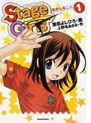 Stage Girls 1 おかしな二人 (ガンボコミックス)
