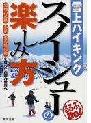 雪上ハイキングスノーシューの楽しみ方 動物の足跡 冬芽 雪の造形物を探しに白銀の世界へ (るるぶDo!)(るるぶDo!)