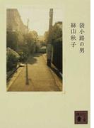 袋小路の男 (講談社文庫)(講談社文庫)