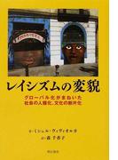 レイシズムの変貌 グローバル化がまねいた社会の人種化、文化の断片化