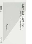 お金は銀行に預けるな 金融リテラシーの基本と実践 (光文社新書)