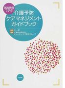 実践事例で学ぶ介護予防ケアマネジメントガイドブック