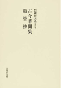 國史大系 新訂増補 オンデマンド版 第19卷 古今著聞集