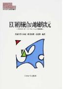 EU経済統合の地域的次元 クロスボーダー・コーペレーションの最前線 (MINERVA現代経済学叢書)